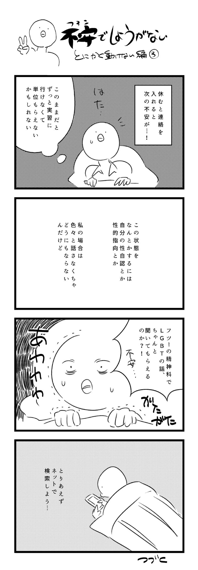 lgbt-health-manga-3