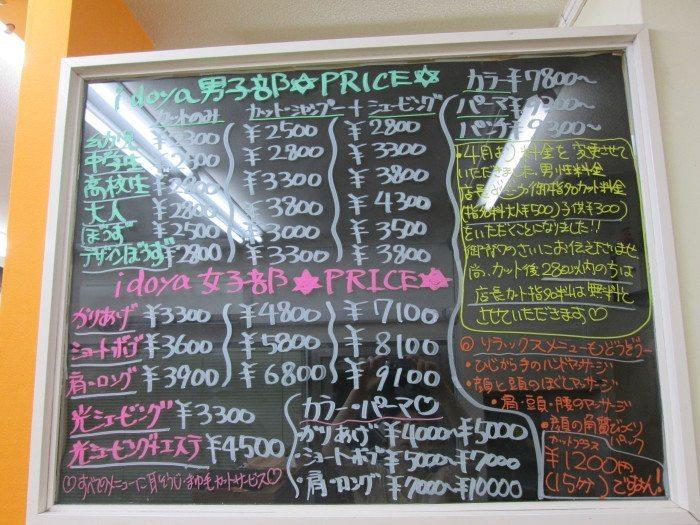lgbt friendly hair salon menu