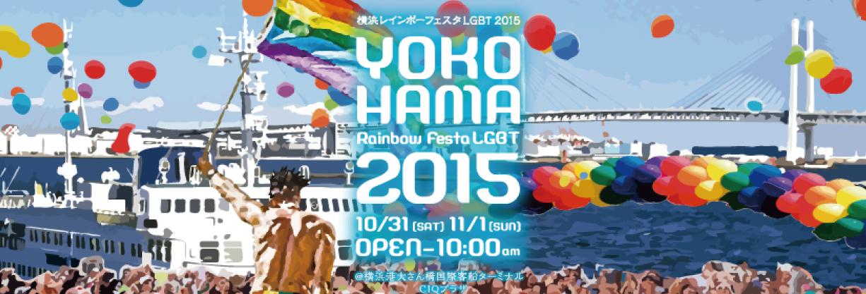 fi_yokohama_pride