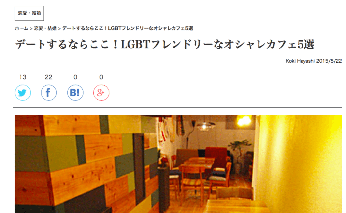 lgbt-friendly-cafe-article