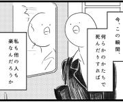 lgbt-health-manga-move-featured