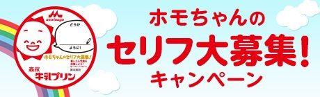 homo-chan-campaign