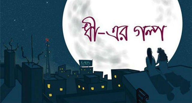 bangladesh comic