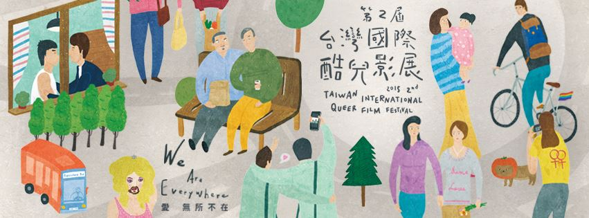 taiwan international queer film festival