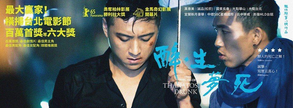 thanatos drunk poster-1