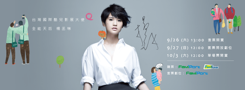 taiwan international queer film festival rainie yang