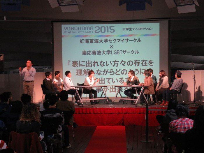 大学生ディスカッション 虹海 東海大学セクマイサークル×慶応義塾大学LGBTサークル