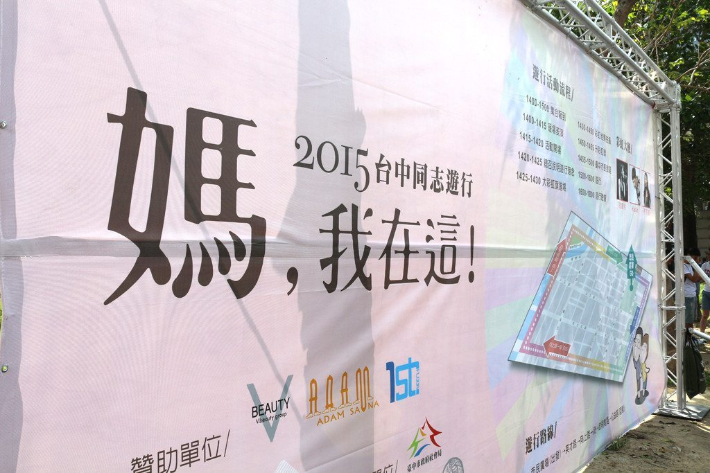 Taichung LGBT Pride entrance