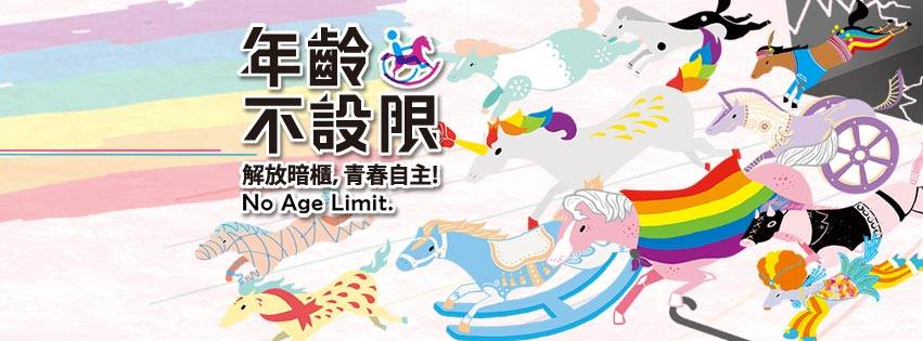 taiwan lgbt pride main visual