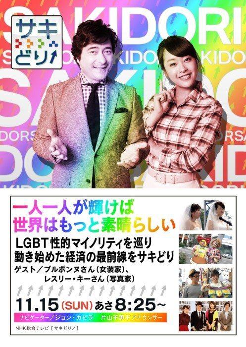 sakidori_LGBT