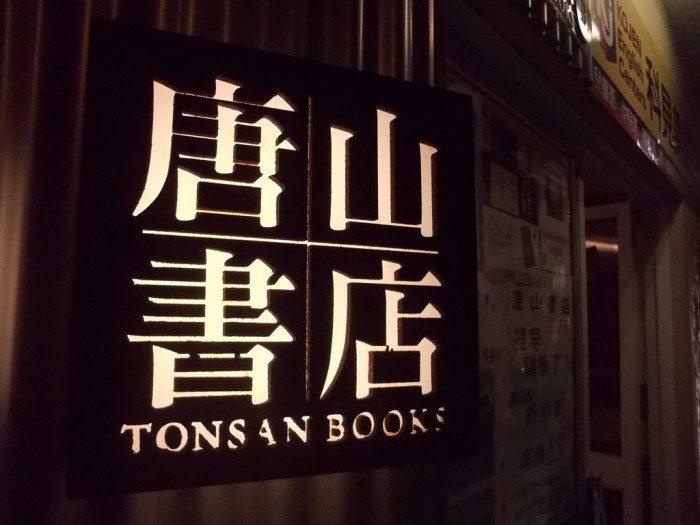 tonsan books