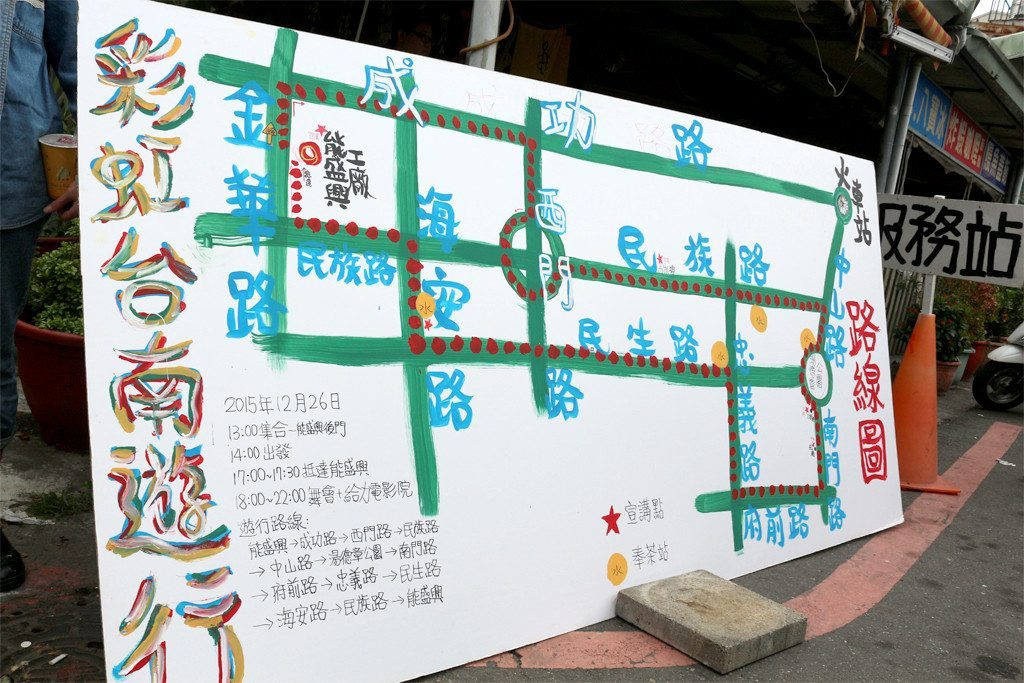 tainan LGBT pride route