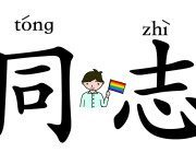 gay in chinese called tongzhi