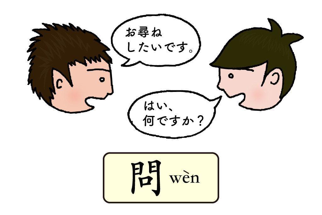 chinese wen4