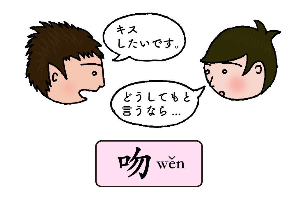 chinese wen3