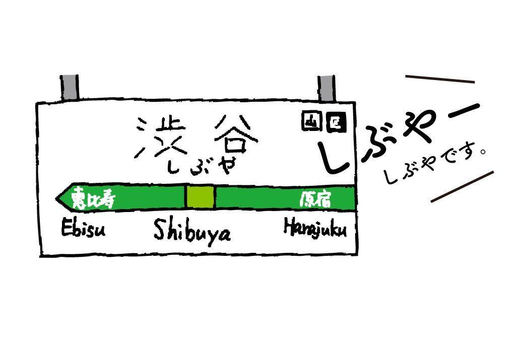 JR shibuya station