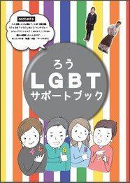LGBTsupportbook