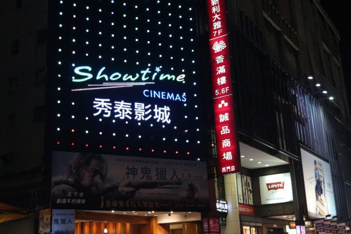 ximen movie theatre