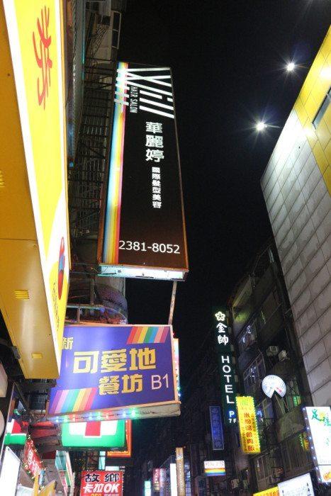 ximen rainbow signboard