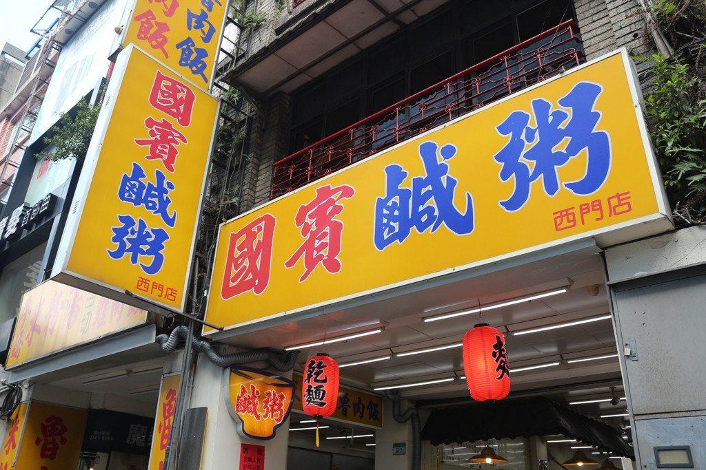 guobinxianzhou signboard
