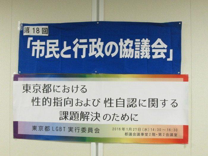 LGBT×都議会