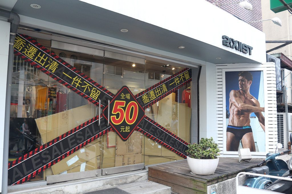 taipei east area underwear shop