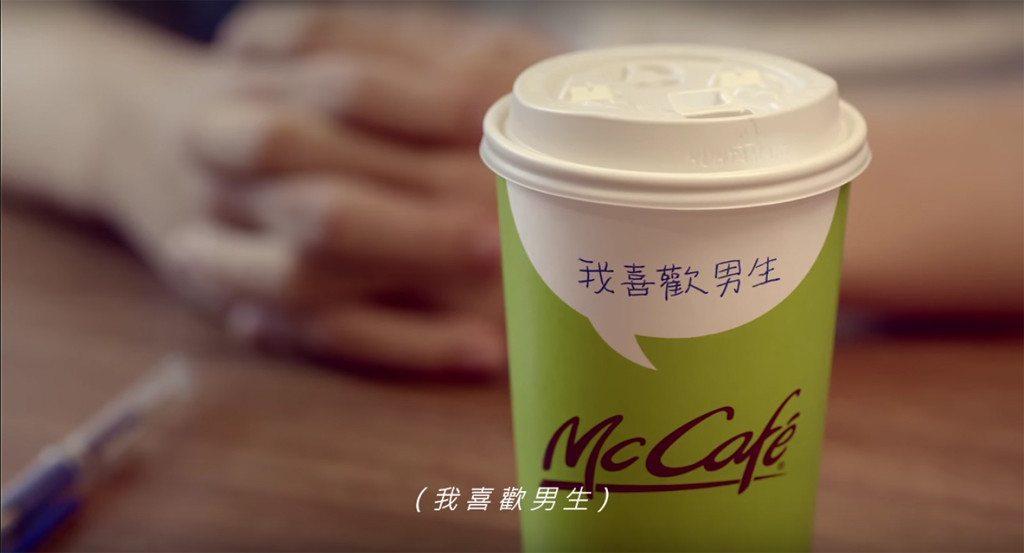 mcdonalds comingout cm 1