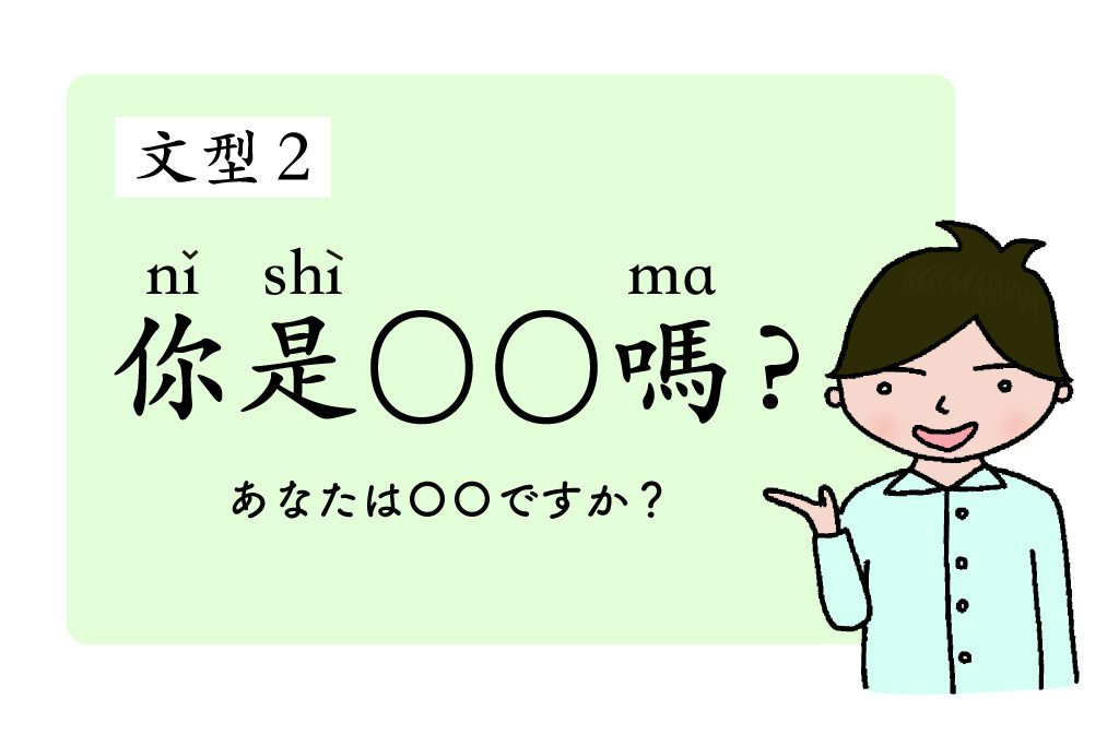 are you 〇〇 chinese