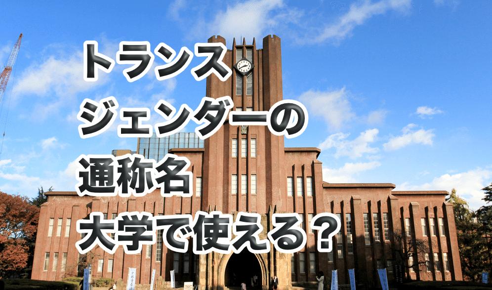 transgender-name-university