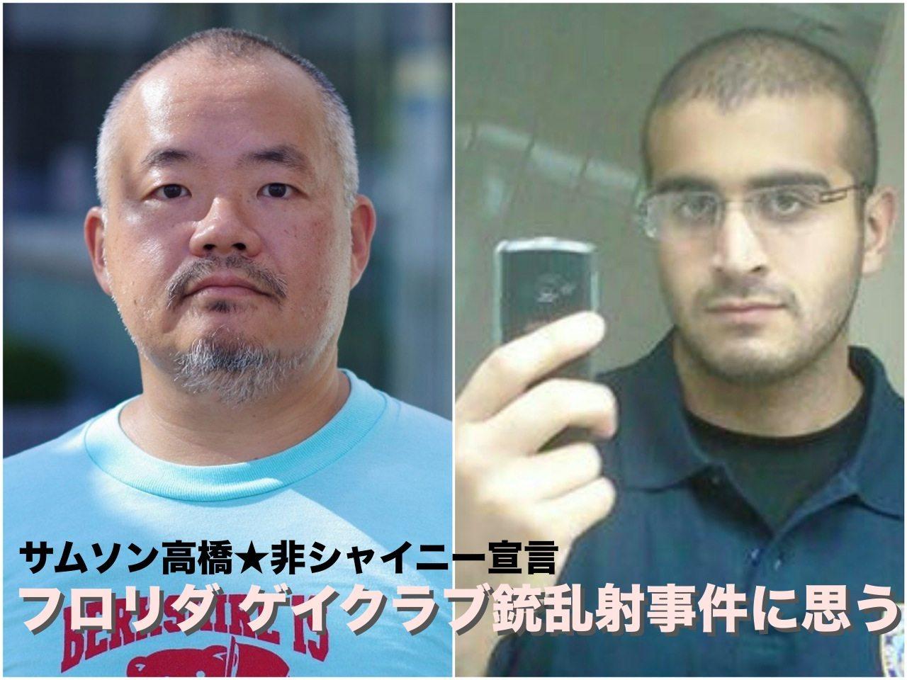 【コラム】ゲイクラブ銃乱射事件に思う サムソン高橋
