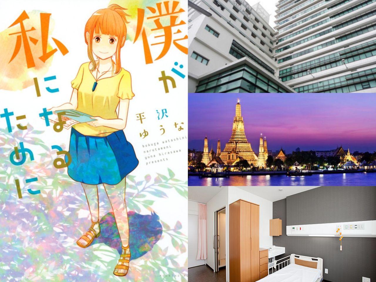 画像引用元 http://charisthailand.seesaa.net/article/421858944.html http://www.yanagawa-hsp.jp/facilities/3f.html https://www.tripadvisor.co.uk/Hotels-g293916-Bangkok-Hotels.html