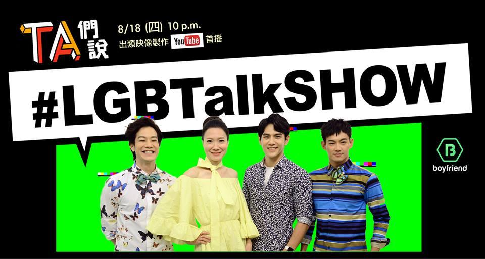 taiwan LGBTalk show
