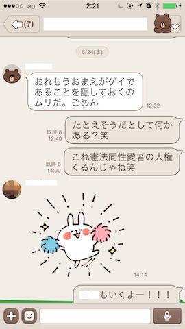 LINEスクリーンショット(マスキング) (1)