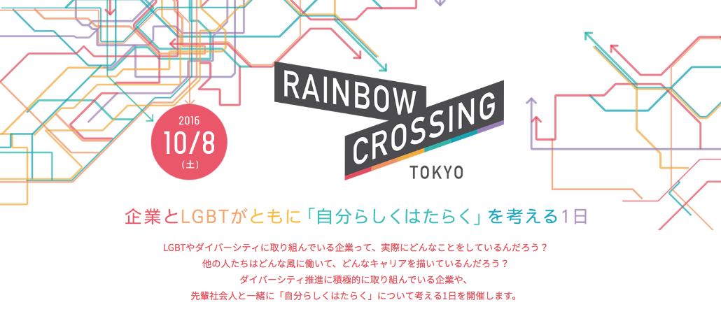 RainbowCrossingTokyo