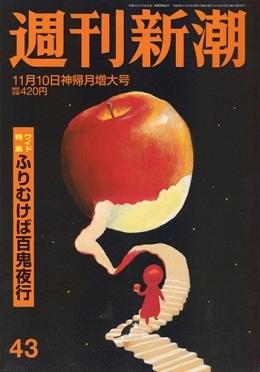 週刊新潮 2016年11月10日号 発行:新潮社
