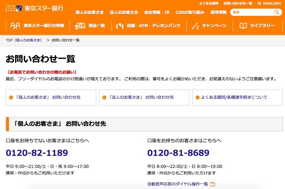 東京スター銀行お問い合わせページ