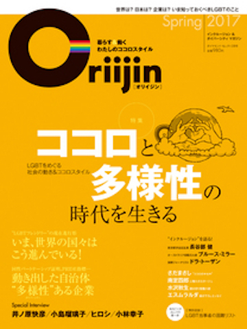 Oriijin[オリイジン]Spring 2017 発行:株式会社ダイヤモンド社 定価980円