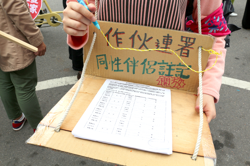 彩虹台南遊行の署名活動