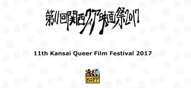 KansaiQueer