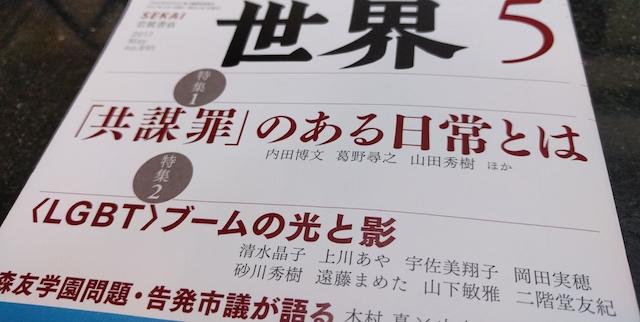 sekai_title