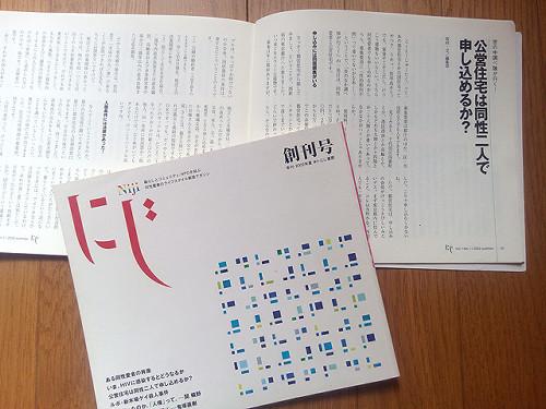 永易氏がかつて出版していた雑誌「にじ」 画像引用元 https://yomidr.yomiuri.co.jp/column/nijiirohyakuwa/
