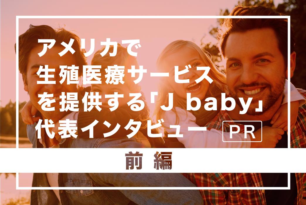 jbaby_zenpen_pr