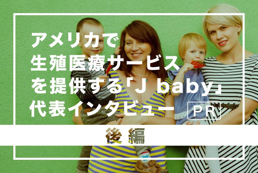 jbaby_kouhen_pr