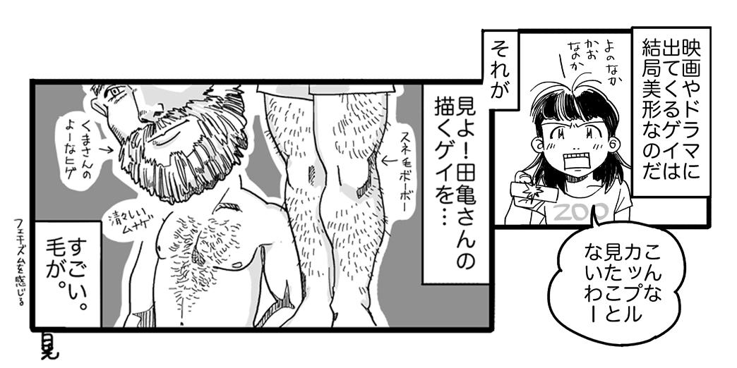 ゲイ 田亀源五郎 漫画