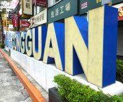 gongguan shopping district