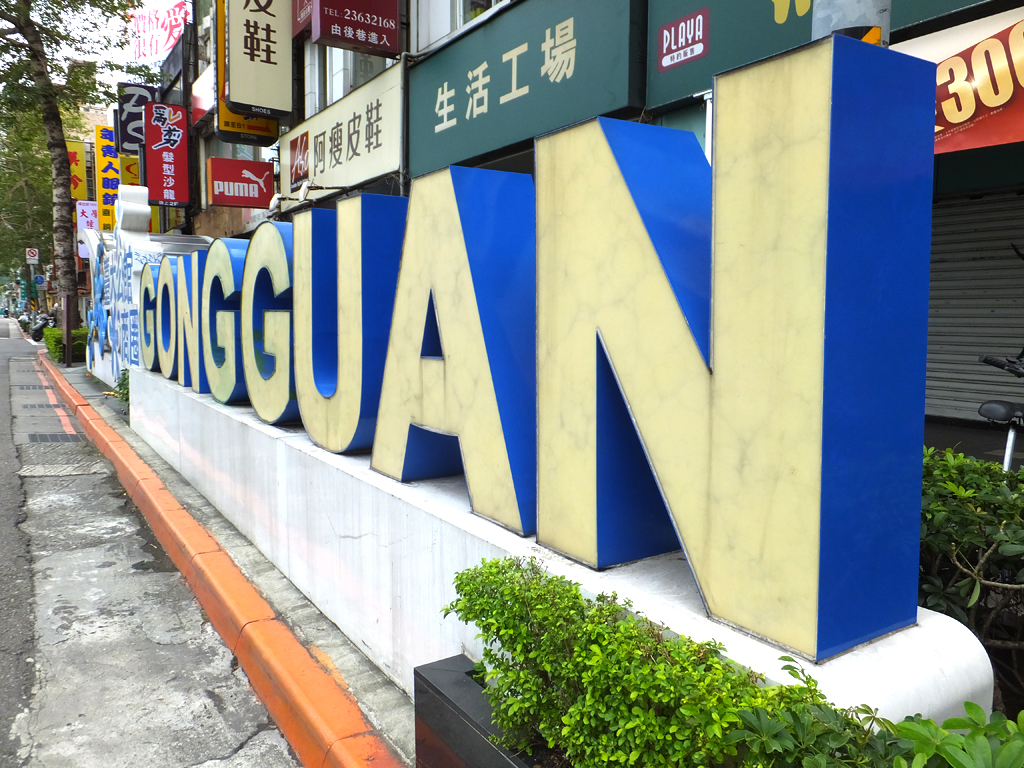 gongguan shopping district