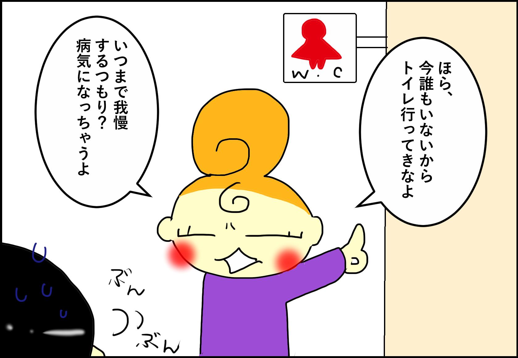 ゲイ 東京生活 動画