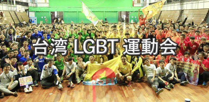 LGBT運動会