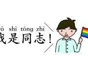 i am gay chinese