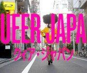 queer japan 1